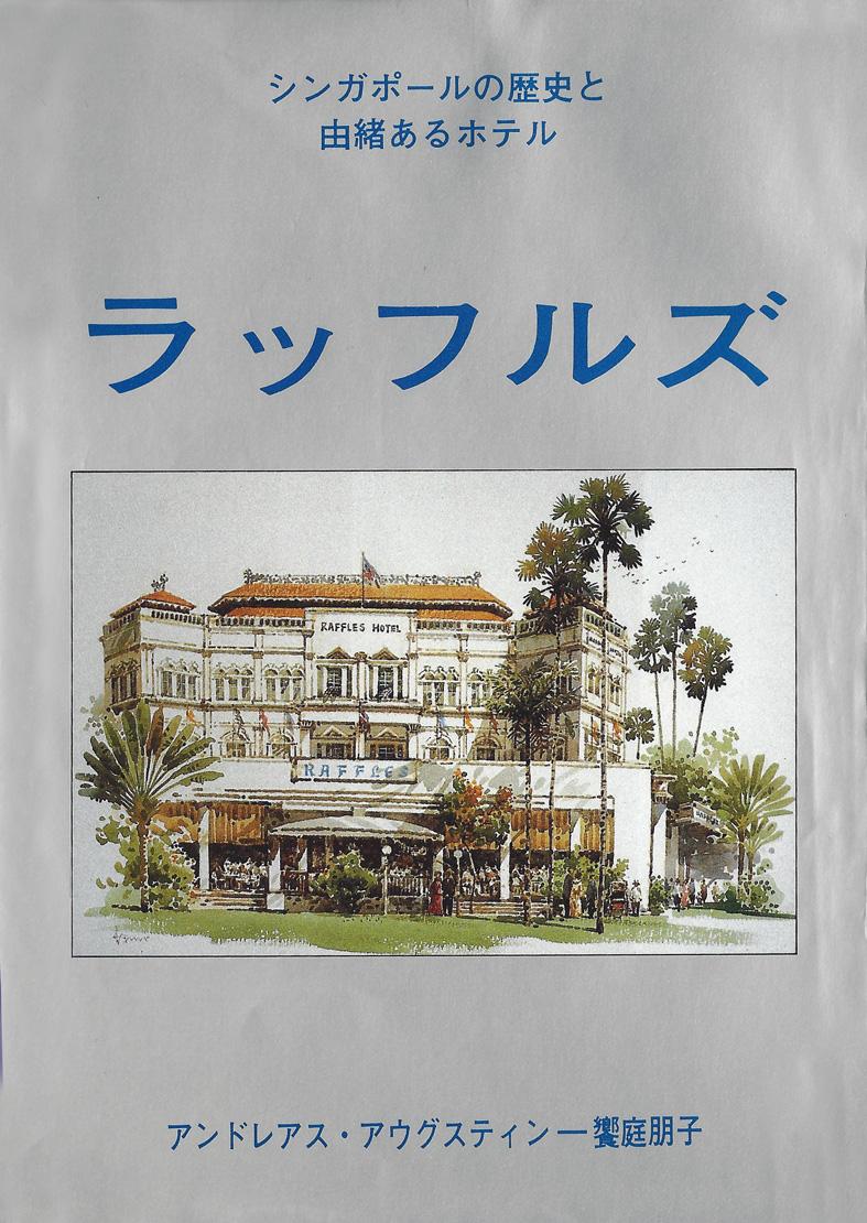 Raffles (Japanese)