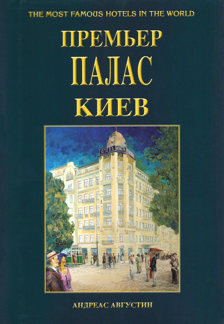 Премьер Палас Киев Premier – Palace Hotel – Kijev, Ukraine (Russian)