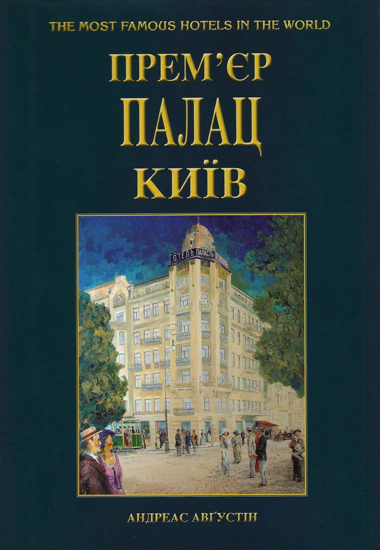 ПРЕМ'ЄР ПАЛАЦ КИЇВ – Premier Palace Hotel – Kyjiv, Ukraine (Ukrainian)